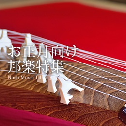 Japanese New Year's Music
