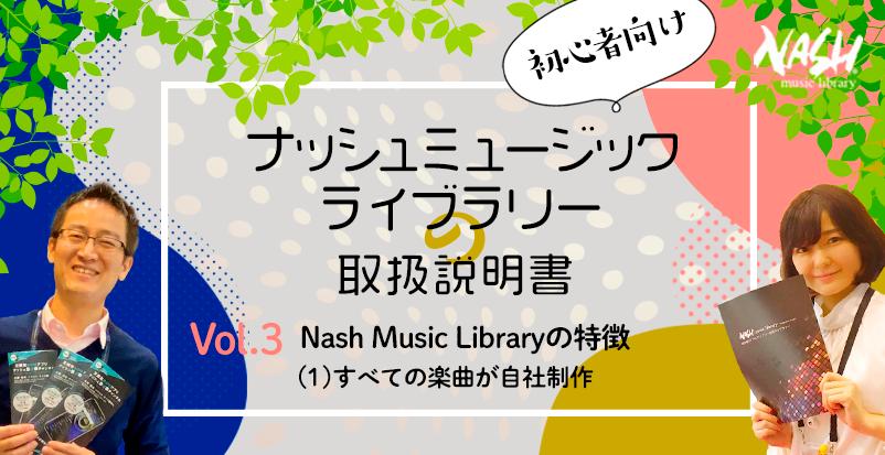 第3回 「Nash Music Libraryの特徴  (1)すべての楽曲が自社制作 」