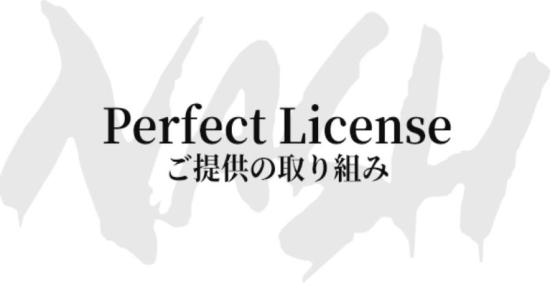 「Perfect License」 ご提供の取り組み